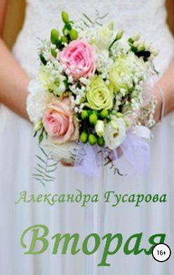 Александра Гусарова - Вторая