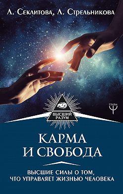 Лариса Секлитова - Карма и свобода. Высшие силы о том, что управляет жизнью человека