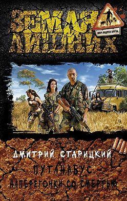 Дмитрий Старицкий - Путанабус. Наперегонки со смертью