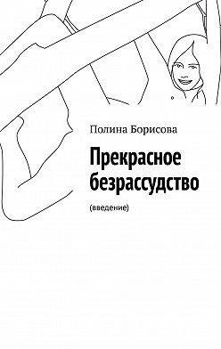 Полина Борисова - Прекрасное безрассудство. (введение)