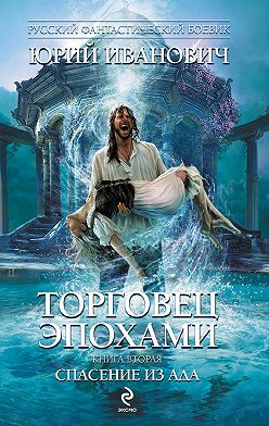 Юрий Иванович - Спасение из ада