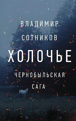 Владимир Сотников - Холочье. Чернобыльская сага