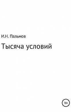Иван Пальмов - Тысяча условий