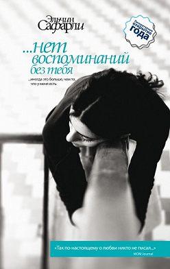 Эльчин Сафарли - …нет воспоминаний без тебя