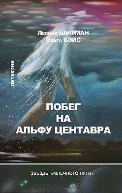 Ольга Бэйс - Побег на Альфу Центавра (сборник)