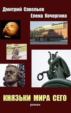 Дмитрий Савельев - Князьки мира сего