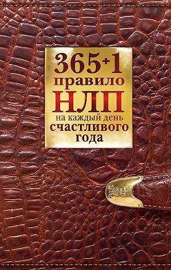 Диана Балыко - 365 + 1 правило НЛП на каждый день счастливого года