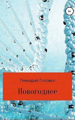 Геннадий Головко - Новогоднее
