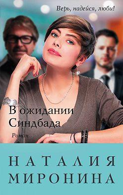 Наталия Миронина - В ожидании Синдбада