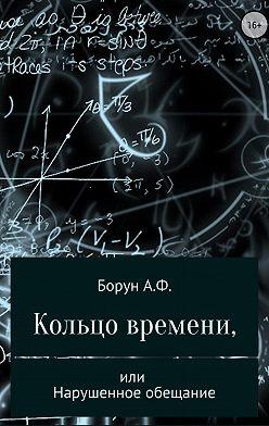 Александр Борун - Кольцо времени, или Нарушенное обещание