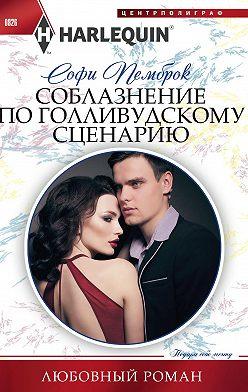 Софи Пемброк - Соблазнение по голливудскому сценарию
