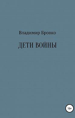 Владимир Бровко - Дети войны