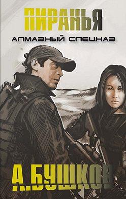 Александр Бушков - Алмазный спецназ