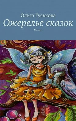 Ольга Гуськова - Ожерелье сказок. Сказки