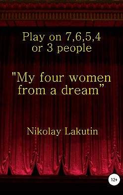 "Nikolay Lakutin - ""My four women from a dream"". Play on 7, 6, 5, 4 or 3 people"