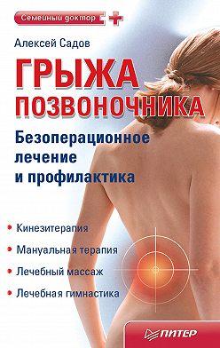Алексей Садов - Грыжа позвоночника. Безоперационное лечение и профилактика