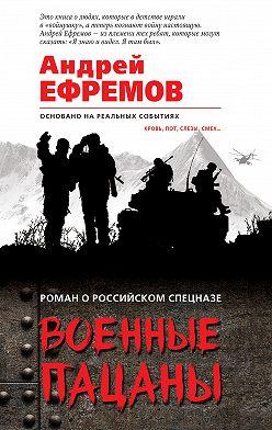 Андрей Ефремов (Брэм) - Военные пацаны (сборник)