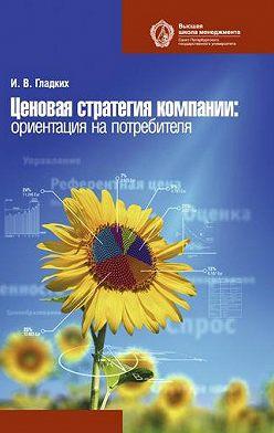 Игорь Гладких - Ценовая стратегия компании. Ориентация на потребителя