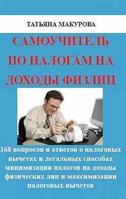 Татьяна Макурова - Самоучитель по налогам на доходы физлиц