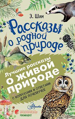 Эдуард Шим - Рассказы о живой природе. С вопросами и ответами для почемучек