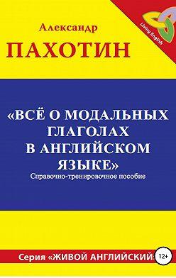 Александр Пахотин - Всё о модальных глаголах в английском языке