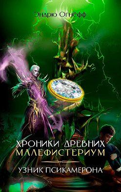 Эндрю Огнёфф - Хроники Древних Малефистериум. Узник Псикамерона