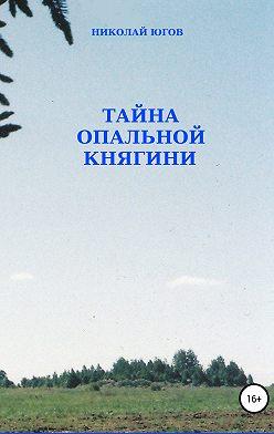 Николай Югов - Тайна опальной княгини