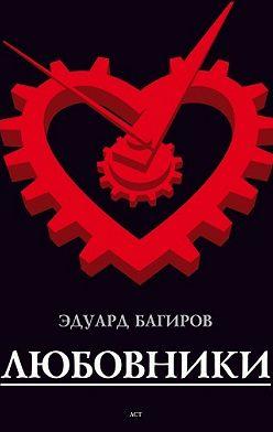 Эдуард Багиров - Любовники
