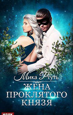 Мика Ртуть - Жена проклятого князя