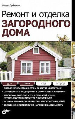 Федор Дубневич - Ремонт и отделка загородного дома