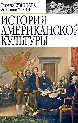 Анатолий Уткин - История американской культуры