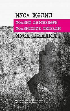 Муса Джалиль - Моабитские тетради