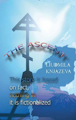 Людмила Князева - The Ascent