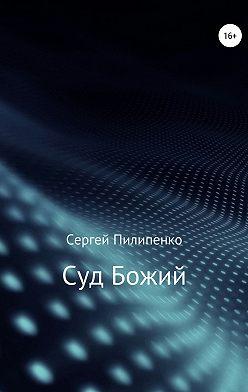 Сергей Пилипенко - Суд Божий