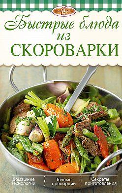 Ирина Михайлова - Быстрые блюда из скороварки