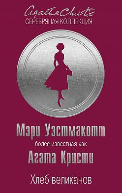 Мэри Уэстмакотт - Хлеб великанов