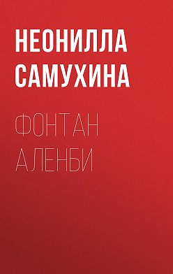 Неонилла Самухина - Фонтан Аленби