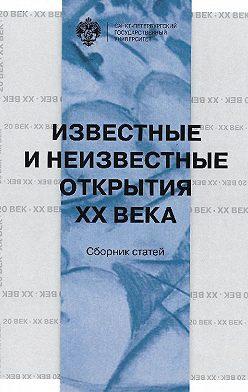 Сборник статей - Известные и неизвестные открытия XX века