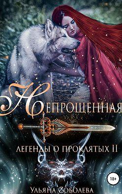Ульяна Соболева - Легенды о проклятых 2. Непрощенная + Бонус