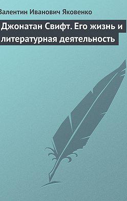 Валентин Яковенко - Джонатан Свифт. Его жизнь и литературная деятельность