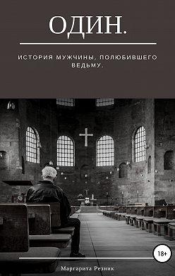 Маргарита Резник - Один. История мужчины, полюбившего ведьму