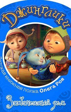Олег Рой - Захваченный дом (с цветными иллюстрациями)