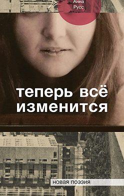Анна Русс - Теперь всё изменится (сборник)