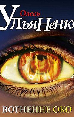 Олесь Ульяненко - Вогненне око
