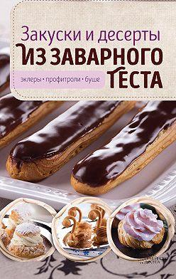 Виктория Головашевич - Закуски и десерты из заварного теста. Эклеры, профитроли, буше