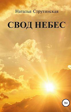 Наталья Струтинская - Свод небес