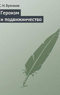 Сергей Булгаков - Героизм иподвижничество