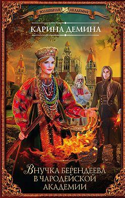 Карина Демина - Внучка берендеева в чародейской академии