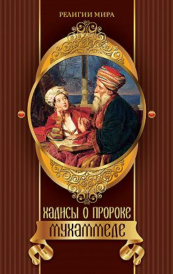 Неустановленный автор - Хадисы о пророке Мухаммеде