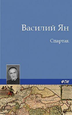 Василий Ян - Спартак